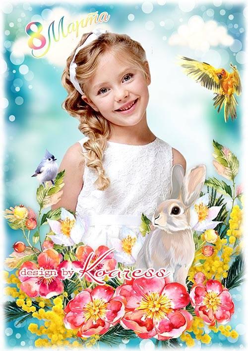 Детская рамка для портретных фото к 8 Марта - Нежной веточкой мимозы в гост ...