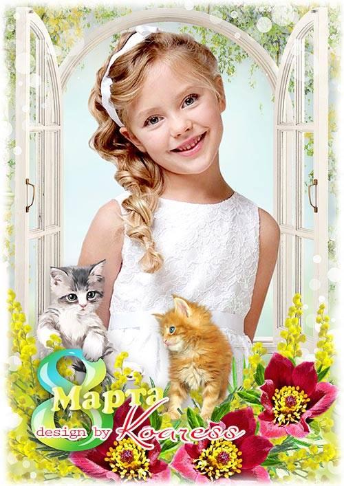 Фоторамка для детей к 8 Марта - С праздником этим приходит весна