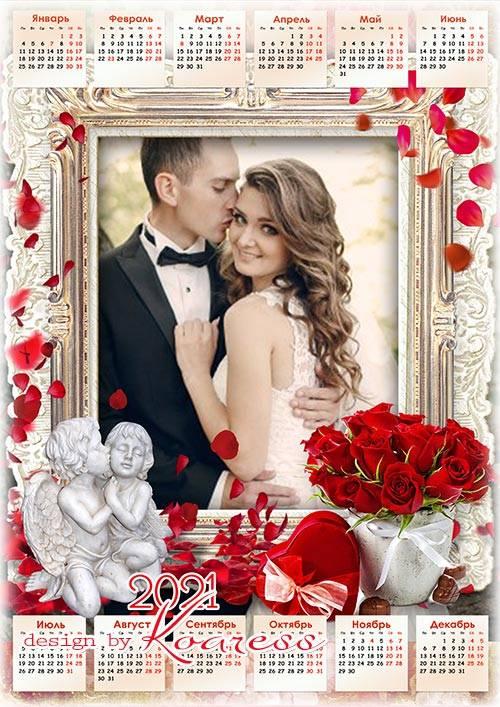 Романтический, свадебный календарь на 2021 год - Calendar  2021 for wedding ...