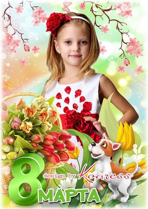 Фоторамка для детских весенних портретов - В самый теплый день весенний при ...