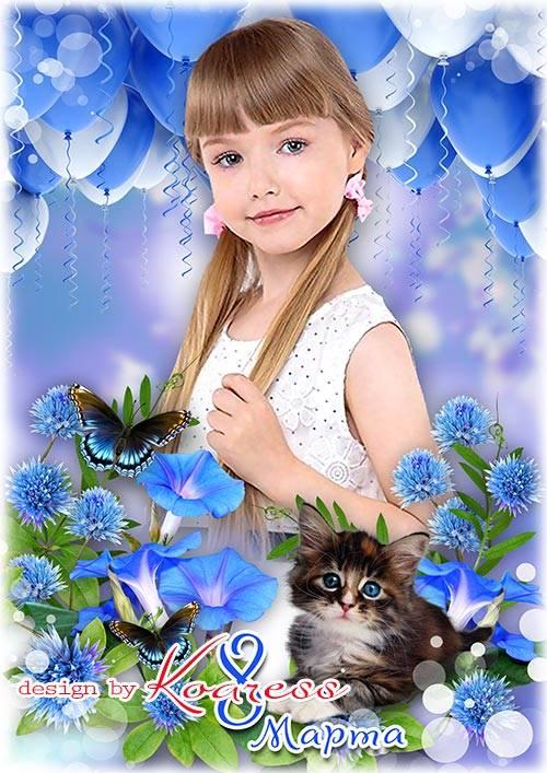 Фоторамка для детских весенних портретов - Все спешат поздравить в этот ден ...