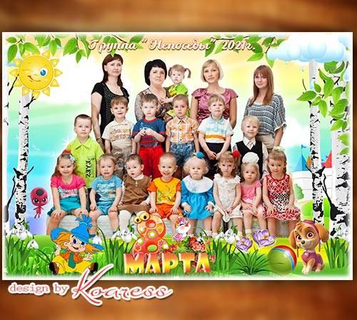 Фоторамка для фото группы в детском саду на утреннике 8 Марта - В садик к н ...