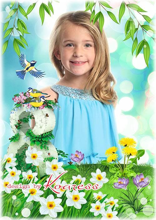 Фоторамка для детских весенних портретов 8 Марта - Самый нежный день в году