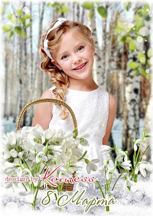 Фоторамка для детских весенних портретов 8 Марта - Нежные подснежники