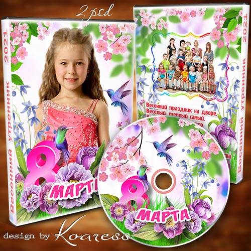 Обложка и задувка для DVD дисков с видео детского  весеннего утренника 8 Ма ...