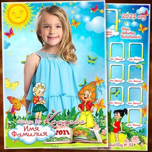 Папка для детского сада - Стали мы на год взрослее