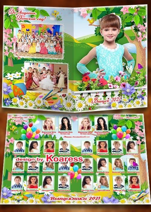 Выпускной планшет для детских садиков - Солнечное лето