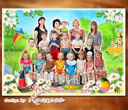 Фоторамка для фото группы детей в детском саду - ромашки