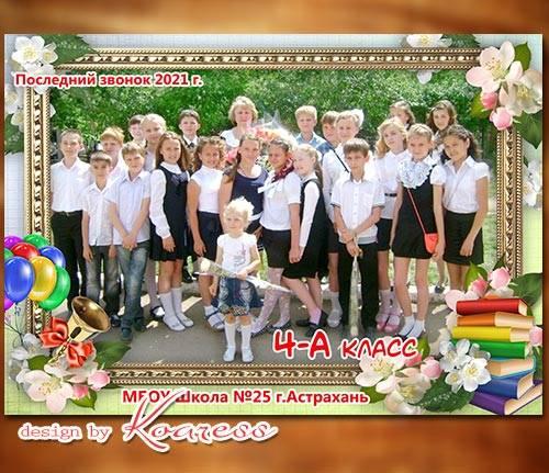 Фоторамка для фото класса на празднике последнего звонка - До свидания, кни ...