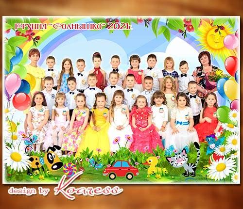 Фоторамка для фото группы детей в детском саду - Солнышко
