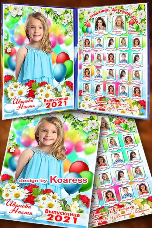 Выпускная папка для детского сада - Сегодня праздник, выпускной, и нас все  ...