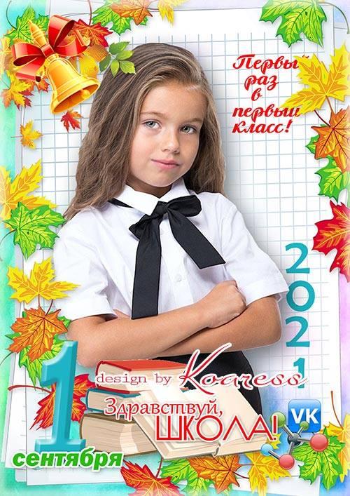 Школьная рамка для фото первоклассников к 1 сентября - Первый раз в первый  ...
