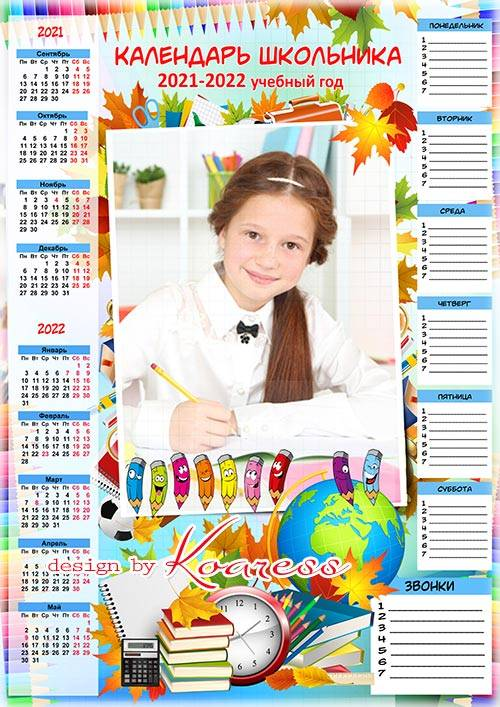 Календарь школьника на 2021-2022 учебный год с расписанием уроков и звонков