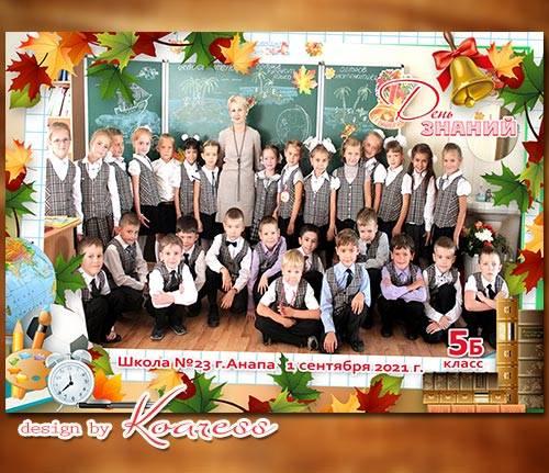 Фоторамка для фото класса на первом звонке 1 сентября - Снова в школу нам п ...