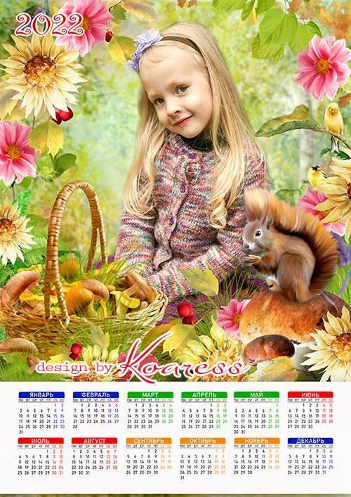 Детский осенний календарь на 2022 год для фото детей в детском саду - На ле ...